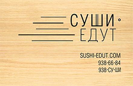 Суши едут | Санкт-Петербург | суши, роллы, сашими