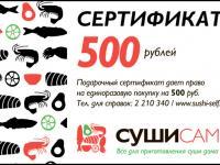 Подарочный сертификат на 500р