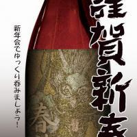 | Японские новогодние открытки | суши, роллы, сашими