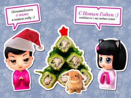 С Новым Годом, друзья! | суши, роллы, сашими