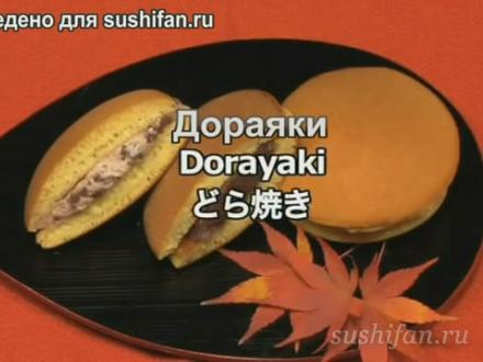 Дораяки | суши, роллы, сашими