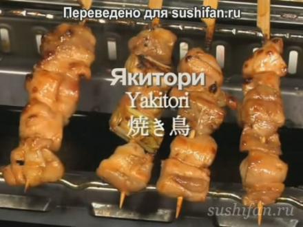 Якитори (шашлычки) | суши, роллы, сашими