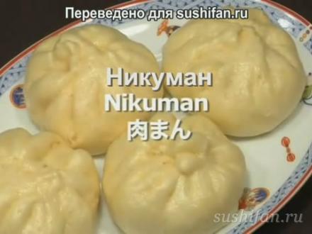 Никуман | суши, роллы, сашими