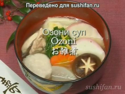 Сегодня мы будем готовить озони суп