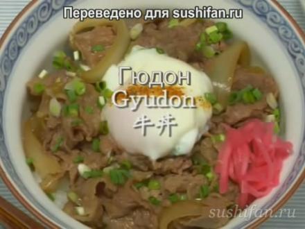 Гюдон, рис с говядиной | суши, роллы, сашими