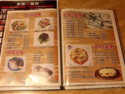 2: салаты, жареная рыба, блюда из иваси, блюда с сыром | суши, роллы, сашими