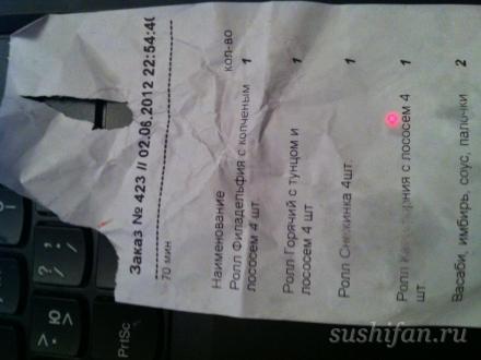 чек с заказа | суши, роллы, сашими